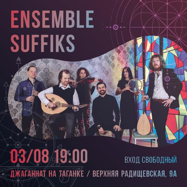 "3 АВГУСТА: ГРУППА ""ENSEMBLE SUFFICS"""