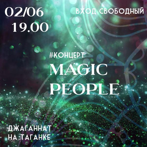 "2 ИЮНЯ: КОНЦЕРТ ГРУППЫ ""MAGIC PEOPLE"""