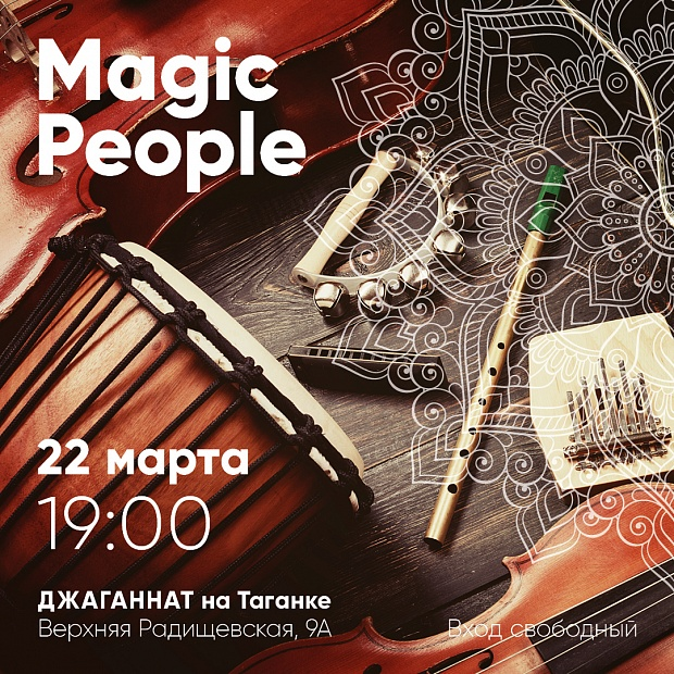 "22 МАРТА: КОНЦЕРТ ""MAGIC PEOPLE"""