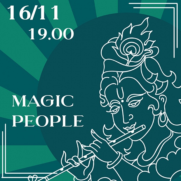 "16 НОЯБРЯ: КОНЦЕРТ ГРУППЫ ""MAGIC PEOPLE"""