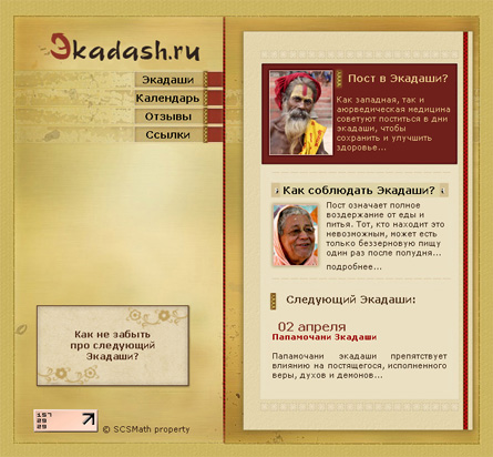 Зарегистрируйтесь на сайте ekadash ru и вы