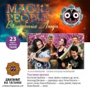 23 МАРТА в 19:00 ૐ Magic People ૐ